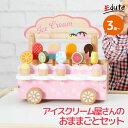 おままごと アイスクリームスタンド エデュテ | 誕生日 おもちゃ 木のおもちゃ 知育玩具 女 子供 3歳 誕生日プレゼント 女の子 木製 幼児 おままごとセット 知育 ままごとセット 木 ままごと アイスクリーム 子どもおもちゃ ごっこ遊び 3歳児 キッズ用おもちゃ