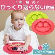 イージーピージー シリコン 赤ちゃん プレゼント プレート エデュテ