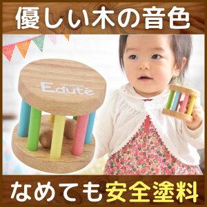 エデュテ おもちゃ ガラガラ プレゼント 赤ちゃん オモチャ