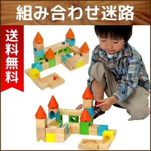 ブロックを組み合わせてピタゴラ装置のような複雑な迷路を完成させてみよう。お子様の創造力・...
