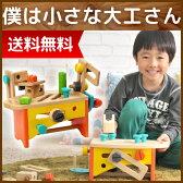 【Voila ボイラ 知育玩具】ツールボックス(誕生日プレゼント 知育玩具 おもちゃ 子供 工具セット 3歳 4歳 男の子 男 女の子 女 収納 ドライバー 大工さん 誕生日 木製 積み木 木のおもちゃ ハンマートイ 幼児 オモチャ つみき 玩具 子供玩具 ナチュラル 知育 ギフト)