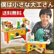 ボックス プレゼント おもちゃ ドライバー ハンマー オモチャ