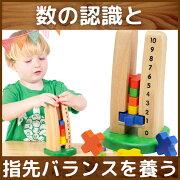 カウンティングタワー 赤ちゃん プレゼント オモチャ おもちゃ スタッキングトイ