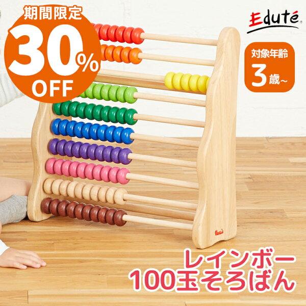知育玩具レインボーアバカスボイラ|誕生日男子供室内遊びおもちゃ3歳誕生日プレゼント男の子女女の子プレゼント木のおもちゃ5歳4歳知