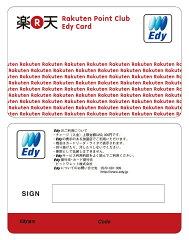 ★コンビニ、スーパー、カフェ、ホテル、職場、学校等日本全国27万ヶ所で使えるEdyカード★現在...
