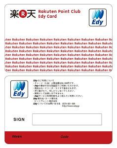 感謝セール★コンビニ、スーパー、カフェ、ホテル、職場学校等日本全国28万ヶ所で使えるEdyカー...