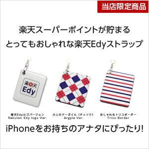 当店限定商品★新発売iPhoneやスマートフォンにつけると便利!【楽天スーパーポイントが貯まる…