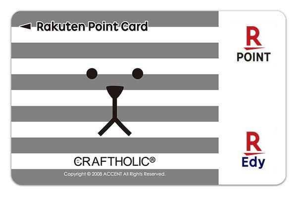 Edy-楽天ポイントカード クラフトホリック(G...の商品画像