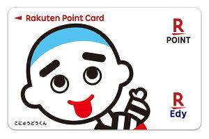 Edy-楽天ポイントカードこにゅうどうくん(永遠の6歳だよん!)