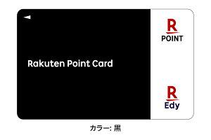 Edy-楽天ポイントカード(黒)