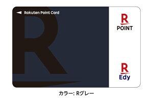 Edy-楽天ポイントカード(Rグレー)