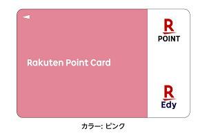 Edy-楽天ポイントカード(ピンク)