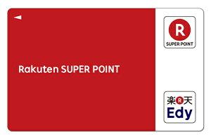 12/16まで!今なら50円(税込)!【Edy-Rポイントカード】いつものお買い物で楽天スーパーポイントがどんどん貯まる