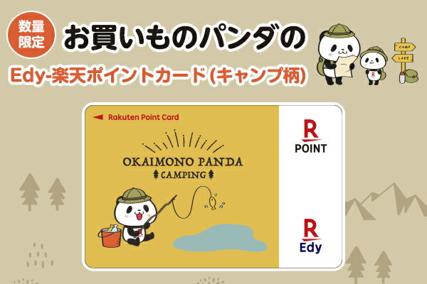 【第2弾】【数量限定】【送料別】Edy-楽天ポイントカード(お買いものパンダ キャンプ マスタード)