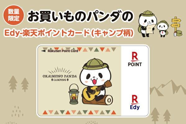 【第3弾】【数量限定】【送料別】Edy-楽天ポイントカード(お買いものパンダ キャンプ カーキ)