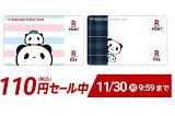 【110円セール実施中】お買いものパンダ【Edy-楽天ポイントカード】
