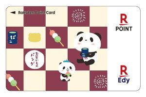 Edy‐楽天ポイントカード(お買いものパンダ格子)