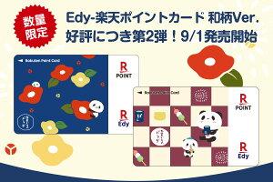 Edy‐楽天ポイントカード(お買いものパンダ和柄)