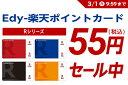 【55円セール実施中】Edy-楽天ポイントカード(Rシリーズ)