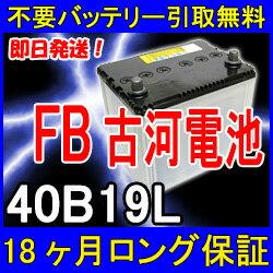 古河電池40B19L【あす楽対応/不要バッテリー引取り処分付き】18ケ月保証付 バッテリー互換性:36B19L・38B19L 再生 自動車…