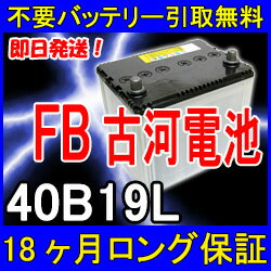 古河電池40B19L(FB) あす楽対応/不要バッテリー引取り処分付き 18ケ月保証付バッテリー互換性:36B19L・38B19