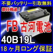 古河電池 バッテリー リサイクル リビルトバッテリー メンテナンス
