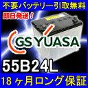GSユアサ55B24L 【あす楽対応/不要バッテリー引取り処...