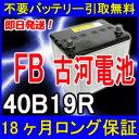 古河電池(FB)40B19R【あす楽対応/不要バッテリー引取...