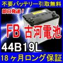 古河電池(FB)44B19L【あす楽対応/不要バッテリー引取...