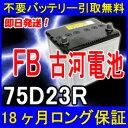 古河電池(FB)75D23R【あす楽対応/不要バッテリー引取...