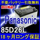 Panasonic(パナソニック)85D26L【あす楽対応/不要バッテリー...
