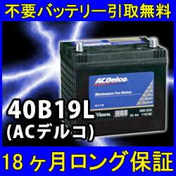 ACDelco(ACデルコ)40B19L あす楽対応/不要バッテリー引取り処分付き 18ケ月保証付密閉式互換性:36B19L・3