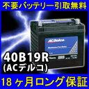 ACDelco(ACデルコ)40B19R【あす楽対応/不要バ...
