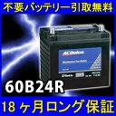 ACDelco(ACデルコ)60B24R 【あす楽対応/不要...
