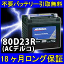 ACDelco(ACデルコ)80D23R【あす楽対応/不要バッテリー引取り処分付】土・祝もOK!18ケ月保証付(再生バッテリー)互換:70D23R・75D23R・55D23R 引取送料無料 即日発送 自動車バッテリー/カーバッテリー/リサイクルバッテリー/中古/車用/カー用品/処分/廃棄