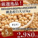 大豆/おおつる 5kg ○ジッコにも採用されている白大豆!滋賀県湖北町産、生産者限定の100%国産大...