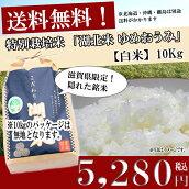 お米/湖北米ゆめおうみ【白米】10kg特別栽培米【送料無料】(北海道、沖縄、離島を除く)