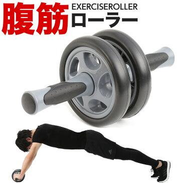 【送料無料】腹筋ローラー エクササイズローラー 腹筋 ローラー マシン マシーン ダイエット 腹筋ローラー お腹 器具 腹筋 二の腕 引き締め くびれ 痩せ 筋トレ 二の腕 痩せ グッズ 背筋 腹筋トレーニング アブ AB ローラー