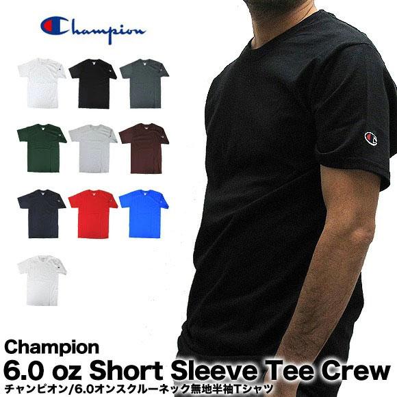 チャンピオン Champion Tシャツ クルーネック 無地 半袖 USAモデル 6.1 oz Short Sleeve Tee