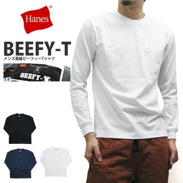 【メール便配送】HANES ヘインズ Tシャツ H5186 ビーフィー クルーネック 長袖Tシャツ 無地 MENS CREW NECK BEEFY-T 肌着 無地 カジュアル アメカジ 男性用 メンズ