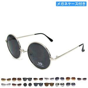 サングラス UVカット メンズ レディース 紫外線 ウェリントン 丸眼鏡 ティアドロップ スクエア ケース付き 男女兼用 男性用 女性用