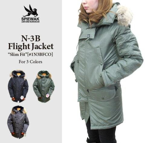 SPIEWAK スピワック N-3B フライトジャケット 1N3BFCO N3B Flight Jacket Slim-FitN-3B フライトジ...