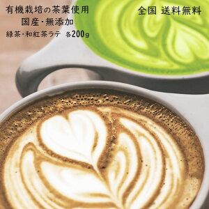 Thé vert latte Japonais thé noir latte set 200g chacun / poudre thé vert thé noir thé au lait Livraison gratuite 1000 yens Cadeau à la mode poudre de base de latte Organique sans pesticides biologique thé de feuilles de thé biologique orepuchi cadeau Valentine enseignant Présent salutations émouvantes soja latte lait de soja lait latte confiserie sans additif