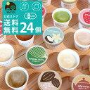 母の日 早割 スイーツ オーガニック 豆乳 アイスクリーム 詰め合わせ 24個セット / SOY GeLA! / 無添加 ジェラート アイス ギフト 送料..