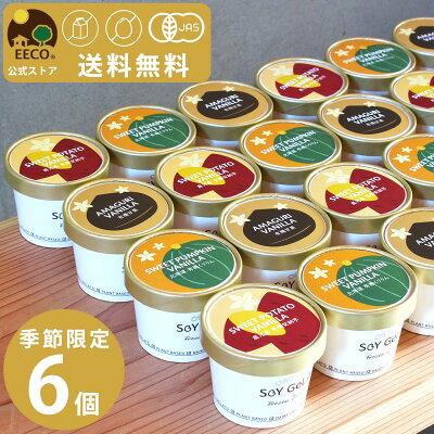お取り寄せ(楽天) オーガニックアイスクリーム★ 豆乳ジェラート SOY GeLA! 無添加 低カロリー 価格3,312円 (税込)