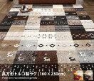 ラグマット Elisa トルコ製 ウィルトン織ギャッベデザインラグ 160×230