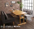 【幅150cmテーブル3点セット】Colta 3点セット 幅150cmテーブル+二人掛けソファ2脚