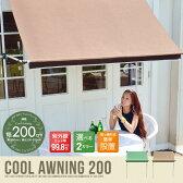 オーニング 日よけ シェード Cool Awning 200 幅200cm 日よけスクリーン よしず 伸縮アーム オーニング 日よけ つっぱり 窓 全面シェード サンシェード UVカット エクステリア ガーデニング 伸縮式 簡単設置 撥水 伸縮アーム 防錆 シンプル カフェ風