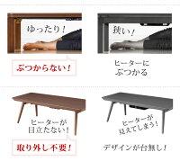 Chaleurこたつセットこたつこたつテーブルこたつ布団2点セットフラットヒーター折れ脚チェック柄台形楕円テーブル北欧モダン