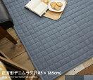 ラグマット 【185×185cm】Maison de reve キルトラグ デニム